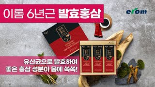이롬 발효홍삼 (Erom Fermented Red Gi…