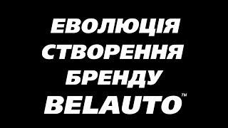 Автотовари BELAUTO. Belauto OFF-road. Каталог Белавто