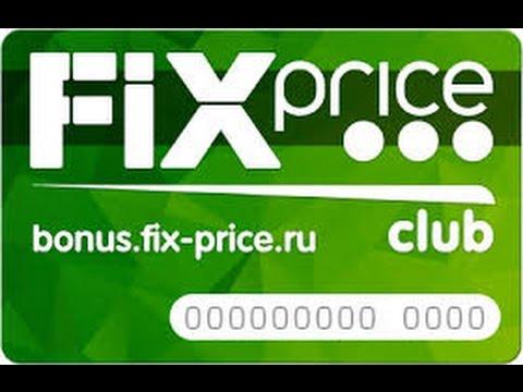 Bonus fix price ru войти vbrr 2443