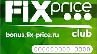 «Fix Price bonus»   Бонусная карта Fix Price