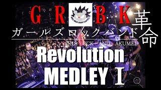 Download ガールズロックバンド革命/Girls Rock Band Kakumei/Revolution/MEDLEYⅠ Mp3