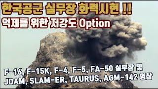 """한국공군 화력시현 """"실무장 및 정밀유도무장(JDAM/S…"""