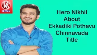 Hero Nikhil About Ekkadiki Pothavu Chinnavada Title  || V6 News