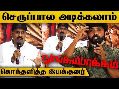 ஏதாச்சும் தப்பு இருந்தா செருப்பால அடிங்க - இயக்குனர் ஆவேசம்..! | Nungambakkam | Press Meet | Snehan
