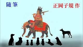 多摩中国語講習会・正岡子規の随筆・犬.