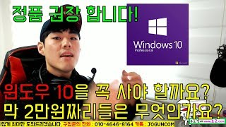 정품권장?? 윈도우 10 꼭 사야할까요?? 막 5천원짜…