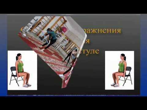 гимнастика при остеохондрозе шейно грудного отдела