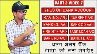 81 : All Types of Bank Account in tally | Bank OD Account, Bank Loan Account, Bank OCC Account