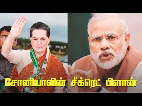 Mission 2019: BJP Vs Congress ! | Sonia Gandhi Secret Plan
