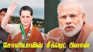 Mission 2019: BJP Vs Congress ! | Sonia Gandhi Secret Plan