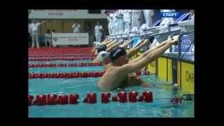 День 1 - чемпионат России по плаванию 2015