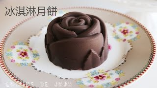 冰淇淋月餅做法 Ice cream mooncake recipe