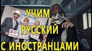 (CS GO) РУССКИЕ ИНОСТРАНЦЫ!!!! ИНОСТРАНЦЫ ГОВОРЯТ НА РУССКОМ