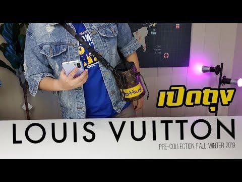 สาย Street ห้ามพลาด เมื่อเจ้าพ่อ Off White x Louis Vuitton | เปิดถุง CHALK NANO BAG - วันที่ 01 Jun 2019