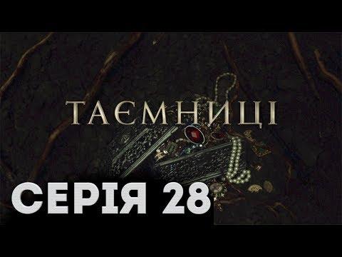 Таємниці (Серія 28)