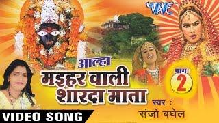 आल्हा मइहर वाली शारदा माता - Aalha Maihar Wali Shardha Mata | Sanjo Baghel | Hindi Bhajan