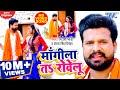 #VIDEO - माँगीला तs रोवेलू | #Ritesh_Pandey | #Antra Singh Priyanka | Superhit Dhobi Geet 2020
