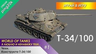 World of Tanks. Серия №1. Чехи, конструкта Т-34/100. Качаемся грустно вздыхая.