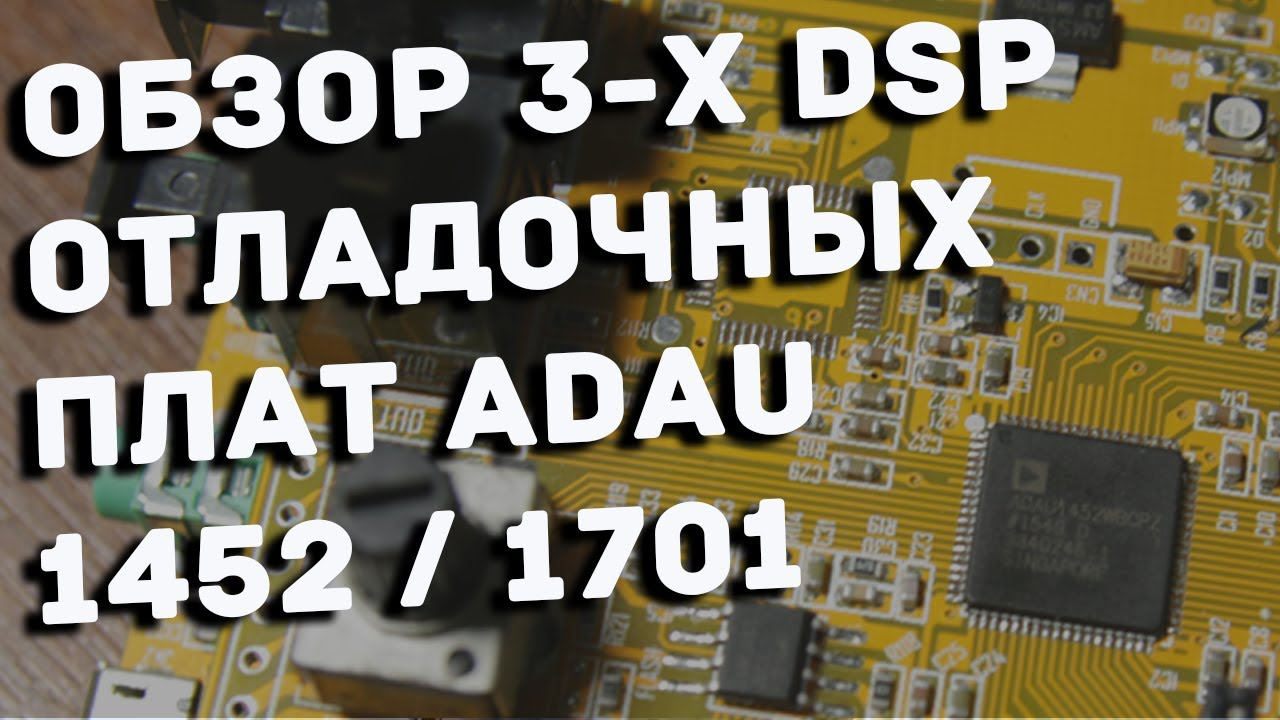 Обзор DSP ADAU1452 и ADAU1701 для цифровой обработки звука