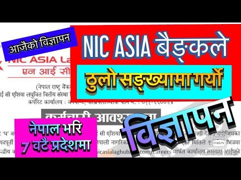 NIC Asia bank new vacancy 2077 || एन आई सी एसिया || new job vacancy || sunlight tv nepal