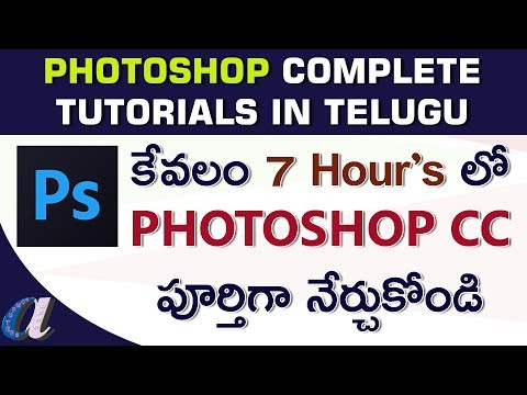 Photoshop Complete Tutorials in Telugu || With in 6 Hour's || www.computersadda.com