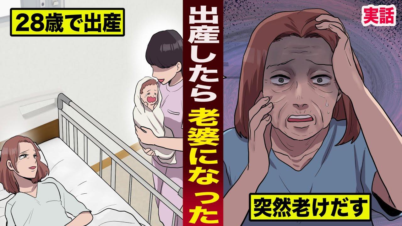 【実話】出産したら老婆になった。28歳で出産後...突然老けだす。