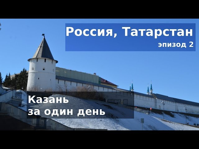 #96 Россия, Казань: что успеть за 1 день?