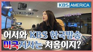 [방송국 브이로그] 고프로8 로만 찍은 KBS Amer…
