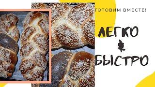 Рецепт Воздушного хлеба ХАЛА в духовке ПРОСТО БЫСТРО И ЛЕГКО ВКУСНЫЙ ХЛЕБ