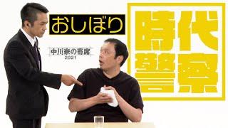 中川家の寄席2021「時代警察 おしぼり」