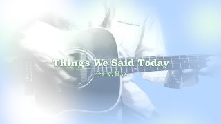 THE BEATLES : Things We Said Today 【今日の誓い】 instrumental cover