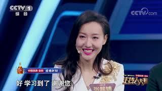[2019主持人大赛]董卿点评张靓婧缺乏精神感召 有些虚张声势!| CCTV