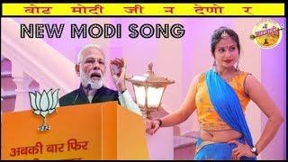 वोट मोदी जी ने देणो रे # New Modi Song 2019 #Jai Shri Ram #Yo Yo Arsad Marwadi #Devraj