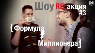 """Шоу """"RE:акция"""" №3 Формула Миллионера"""
