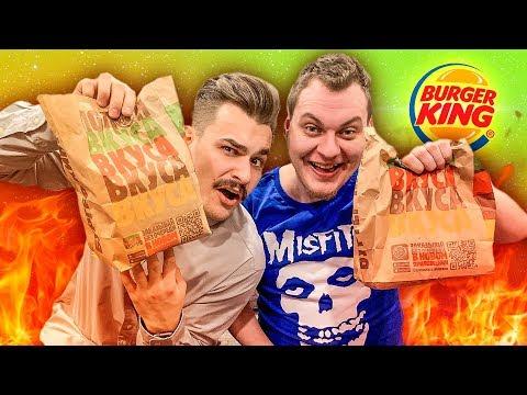 ВСЁ МЕНЮ ЗАВТРАКА БУРГЕР КИНГ (Burger King)