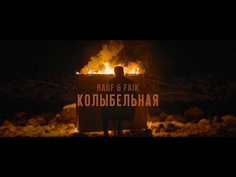 Rauf & Faik - колыбельная [премьера клипа 2020] - Видео онлайн