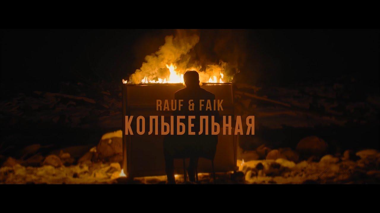 Rauf Faik Detstvo Official Audio Youtube