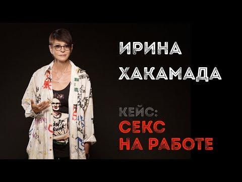 Ирина ХАКАМАДА | Секс на работе