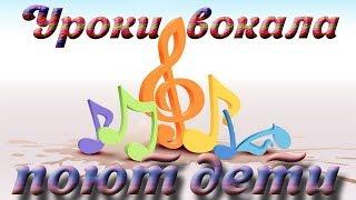 ♥‿♥♫УРОК по Вокалу для Детей ♥•*¨`*•.Распевка .•*¨`*•♥ Vocals for children♫♥‿♥