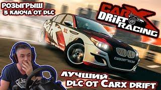 ЕЁ ХОТЯТ ВСЕ BMW M5 E60 CARX Drift Racing Розыгрыш Ключей от DLC