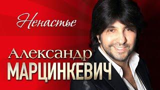 Смотреть клип Александр Марцинкевич И Группа Кабриолет - Ненастье