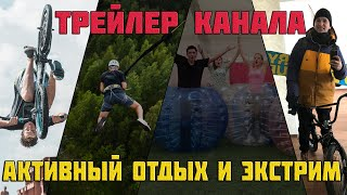ТРЕЙЛЕР КАНАЛА - Actioncrew (активный отдых и экстрим)
