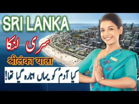 Travel To Sri Lanka | sri lanka History Documentary in Urdu And Hindi | Spider Tv | سری لنکا کی سیر