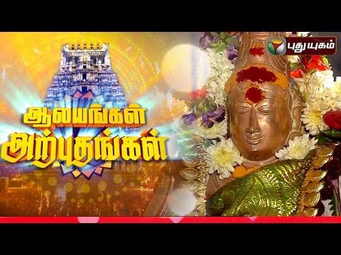 Aalayangal Arputhangal   Puthuyugam TV