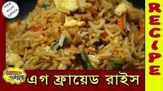 Egg Fried Rice - Indian restaurant style