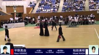 第53回 全日本女子剣道選手権大会 第1回戦 平成26年9月7日(日)・【兵...