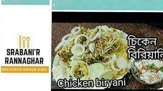 """Nabami special recipe """"Chicken biryani """"/ নবমী স্পেশাল রেসিপি """"চিকেন বিরিয়ানি """"."""