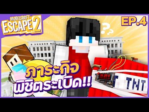 Minecraft Escape SS2 - #4 ภาระกิจพิชิตระเบิด!!