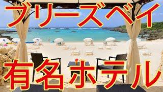 宮古島ホテルブリーズベイマリーナのビーチや眺めが絶景【宮古島観光】相互チャンネル登録