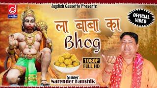 Kat Ja Rog Purana Mehendipur Jaiye कट जा रोग पुराना मेहंदीपुर जाईये  नरेंदर कौशिक 2021 Balaji Bhajan